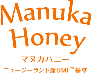 Manuka Honey マヌカハニー ニュージーランド産UMF基準