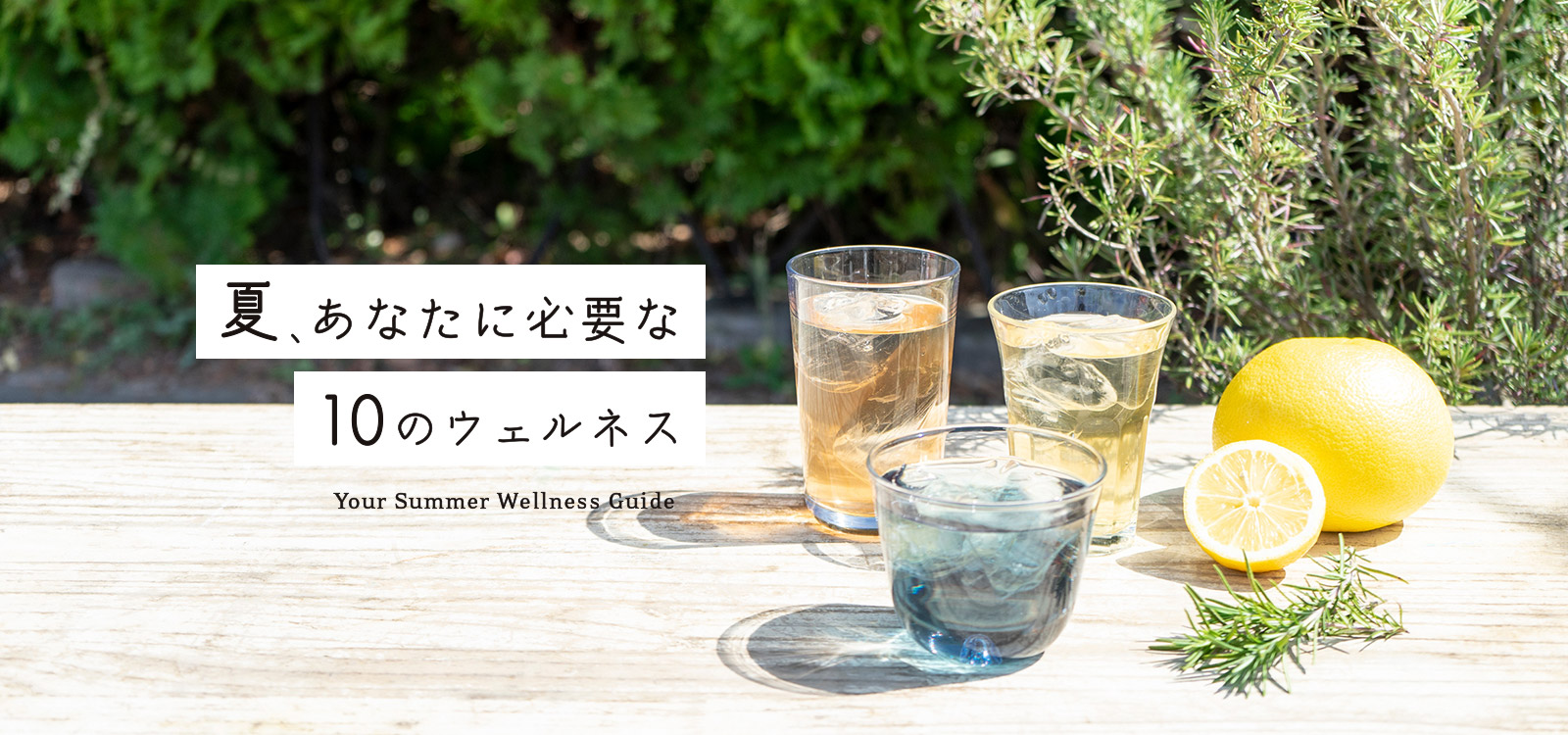 Natural Lifestyle -Summer With Aroma&Herbs- [ハーブとアロマで私の快適サマーライフ]